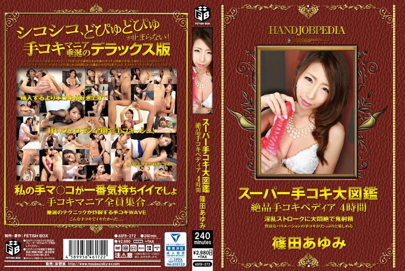 ASFB-272_B Super Handjob Illustration Exclaimed Handsome Handcalled 4 Hours Shinoda Ayumi