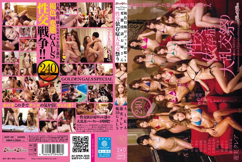 AVOP-105 Kira ★ Kira SPECIAL Brown Tan Butto-bimusume Vs Transformation Dirty Sister Intercourse Addiction Chaos 交祭Ri