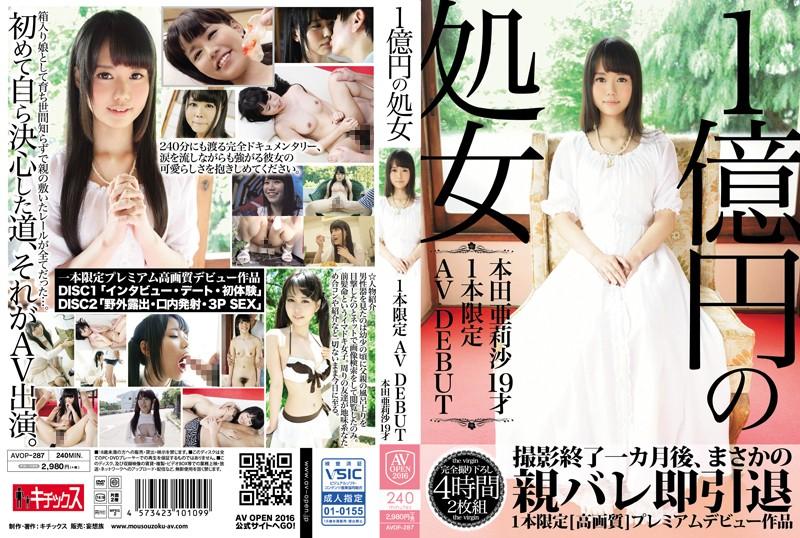 AVOP-287 1 One Billion Yen Of Virgin Limited AV DEBUT HondaA Lisa 19 Years Old
