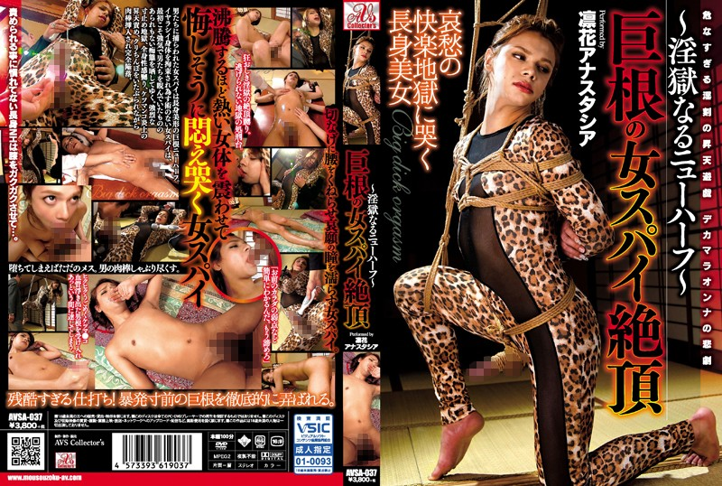 AVSA-037 ~ Transsexual Transsex ~ Cocky Woman Spy Cum Riding Anastacia