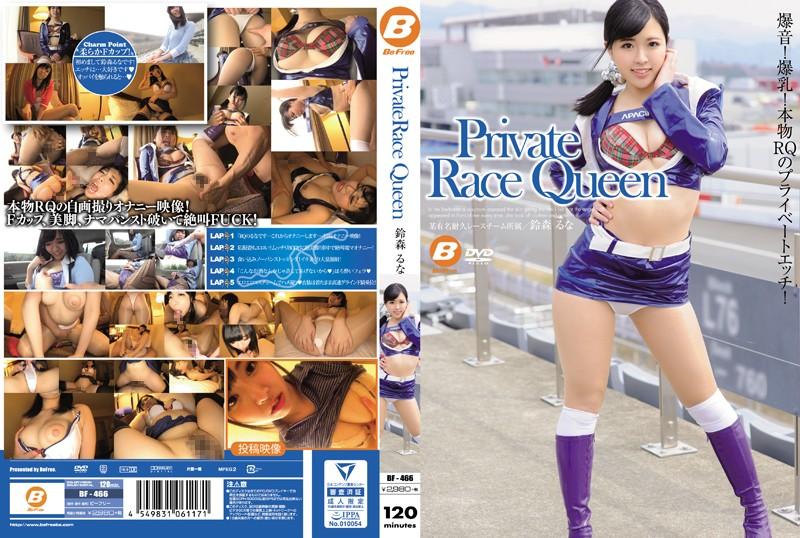 BF-466 Private Race Queen Runa Suzumori