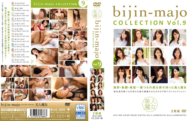 BIJC-009_B Beauty Witch COLLECTION Vol.9