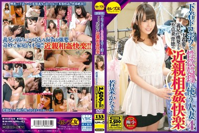 CEAD-115 Married 4 Wakana Granted To Use The Underwear Thief Sexual Desire Processing