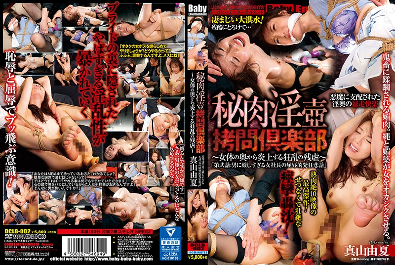 DCLB-002 Secret Meat Bastard Torture Club ~ The Cruelty Of Frenzy Burning From The Back Of A Woman ~ The Second Episode: The Humiliated Crazy Of A Woman President Who Is Too Severe To A Man True Man Shin Yuka