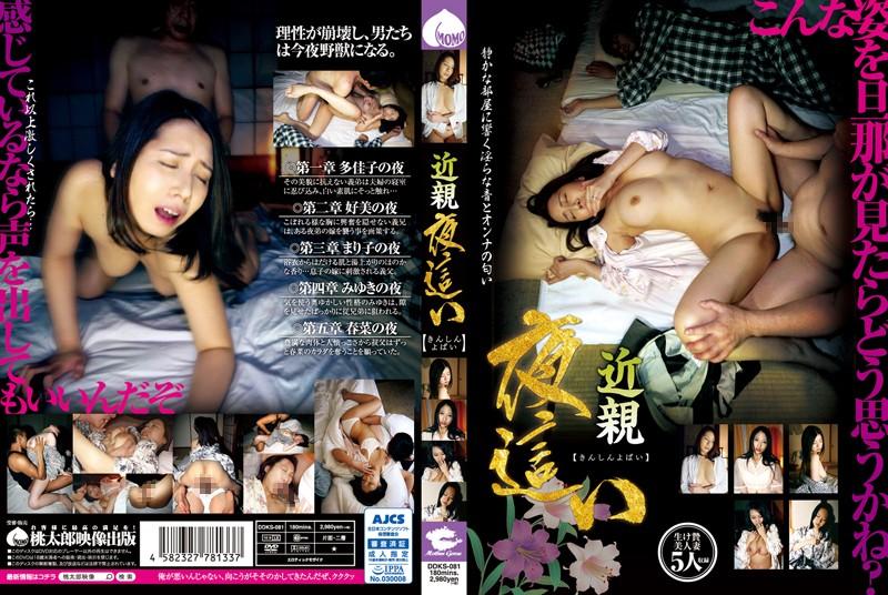 DDKS-081 Relatives Night Crawling (Momotaro)