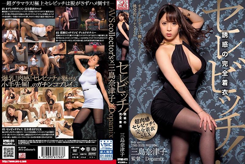 DPMX-011 Serebitchi!Full Clothing – Natsuko Mishima Of Temptation