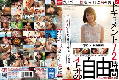DVAJ-205 Document 72 Hours.AV Actress ~ Company Matsuo Vs Nanami Kawakami To Peddle The ~ Private