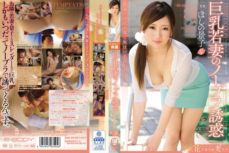 EYAN-040 Frustration A Wife Of Breasts Of Bra Temptation Next Busty Young Wife Is Glanced Hoshino Keiko
