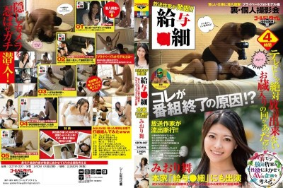 """GDTM-007 Broadcasting Writer Excavation! ! """"Feed ● Specification """"suspicious Work In The Undercover Investigation!~ Private Photo Model Hen Mai Miori"""