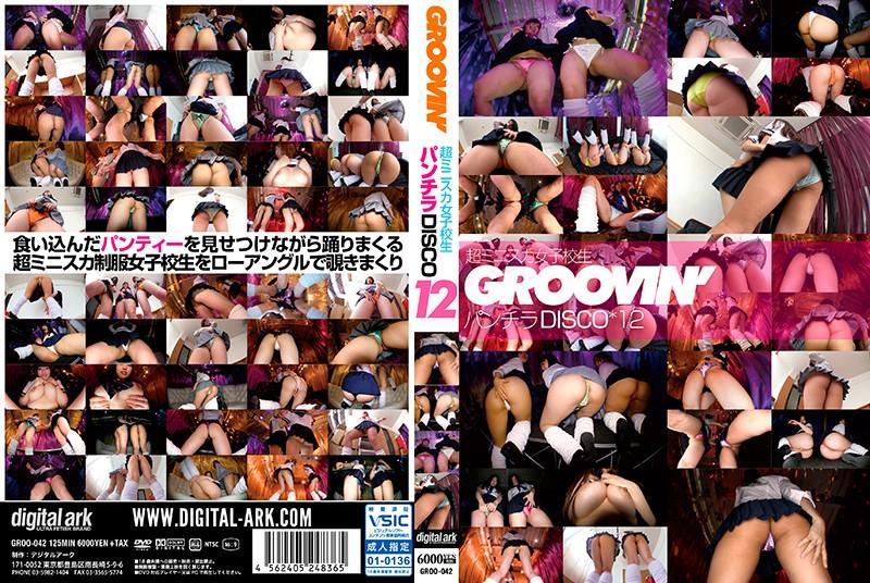 GROO-042 Groovin 'super Mini Skirt Girls School Student Panchira DISCO 12