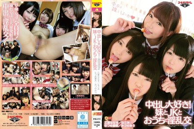 GTAL-014 I Love Cum!The Nasty Exchange Otoha Nanase Among Sister And JK Distant / NAGOMI / Natsume Eri / MizunoMiu