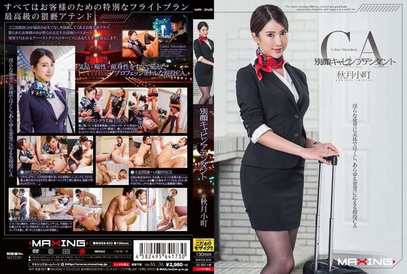 MXGS-833 Another Face Cabin Attendant Akizuki Komachi