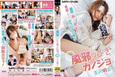MXGS-845 Cold Tsu Piki Girlfriend Akiho Yoshizawa