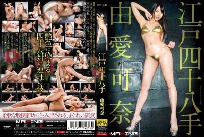 MXGS-846 Kana Yume Edo Every Trick In The Book