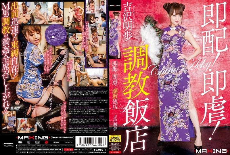 MXGS-854 Immediate Distribution!Immediately 虐!Torture Hotel Akiho Yoshizawa