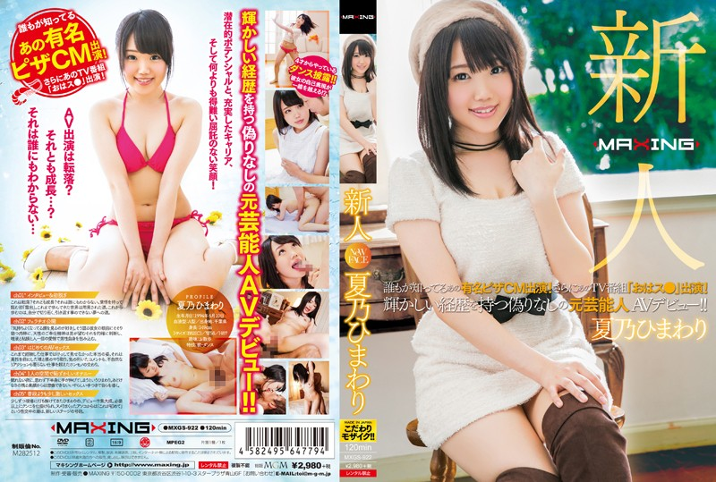 """MXGS-922 Rookie Natsuno Sunflower – Everybody Knows The Famous Pizza Cm Appearance!Furthermore That Tv Program """"Owasu ●"""" Appearance!Former Entertainer Av Debut Of No Deceit With A Brilliant Career! !~"""