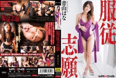 MXGS-925 Submission Applicants Hana Aoyama