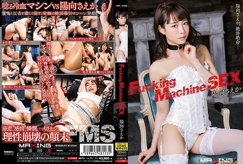 MXGS-973 Fucking Machine SEX Hakata