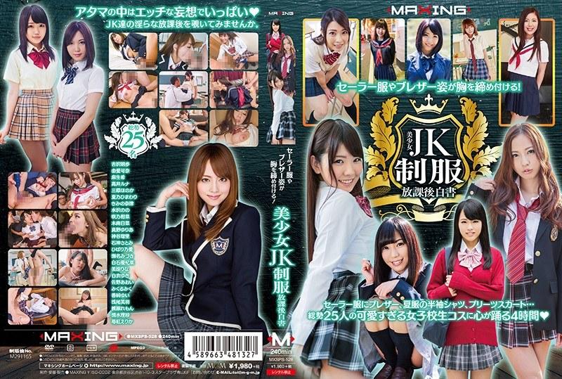 MXSPS-528_A A Sailor Uniform And A Blazer Figure Tighten My Chest!Beautiful Girl JK Uniform Uniform After School White Paper