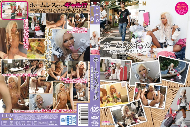 GS-003 Bimbo-tantalizing Of Under Homeless Gal Elevated