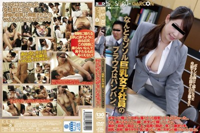 GS-004 Downright Tantalizing Busty Women Employees Blouse Pampanga, The Button Had Been Intrigued To Spill Fallen Likely Big Tits Flying