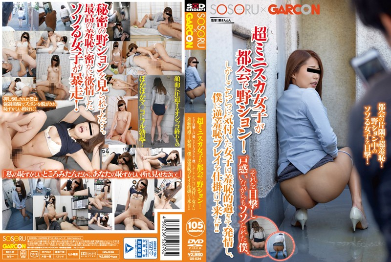 GS-034 Field Tion Ultra-mini Skirt Girls In The City!I Was Also Soso Is While Confusion Witnessed It…t Girls Who Have Noticed Here Is Estrus Past Shame Basis, It Came Gimmick Me To Reverse Shame Play! !