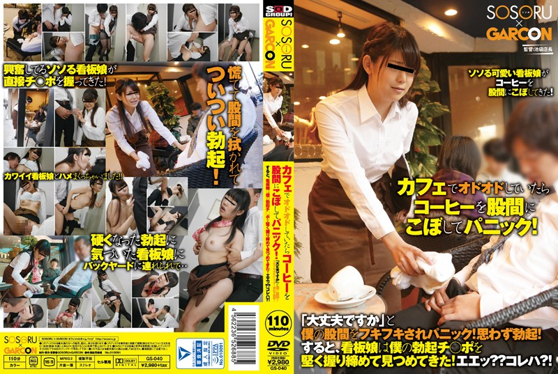 GS-040 Panic Spilled Into The Crotch Coffee When I Was Fearful In The Cafe! 'Panic Is Fukifuki My Crotch And You Okay '!Involuntarily Erection!Then, Poster Girl Has Been Staring Clasped Tightly My Erection Chi ● Po!Ee'? ?Koreha? !