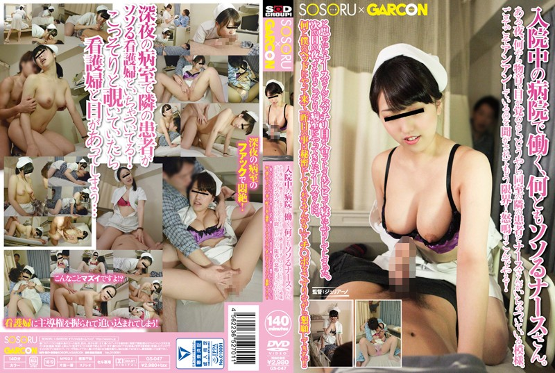 GS-047 I Work At The Hospital In The Hospital, Indescribably Tantalizing Nurse's…e Night, When Something Woke Up In The Sound, Pattern That Apparently Patient And The Nurse's Same Room Next To Flirt…sogoso Heard From Are Anan In Anymore!