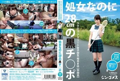 GM-032 Black Blood Of 28cm To Virgin ● Po Lacrosse Athletes School Girls Mayu Yuki (Nakata) Shin Gomez