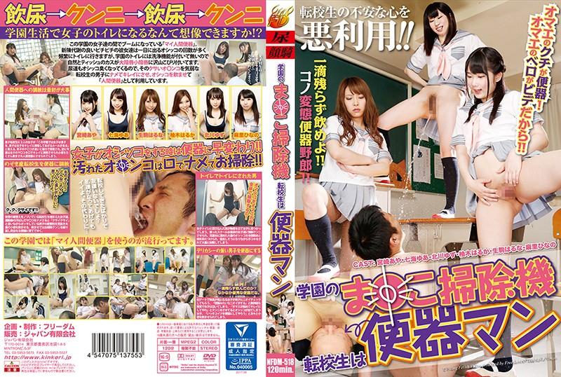 NFDM-518 School Girls Cleaner Transfer Student Is A Toilet Man