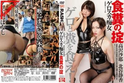 GS-27 Takazawa Saya law, Shizuka Chatan of human dung decay series Filthy 20 Gerosuka