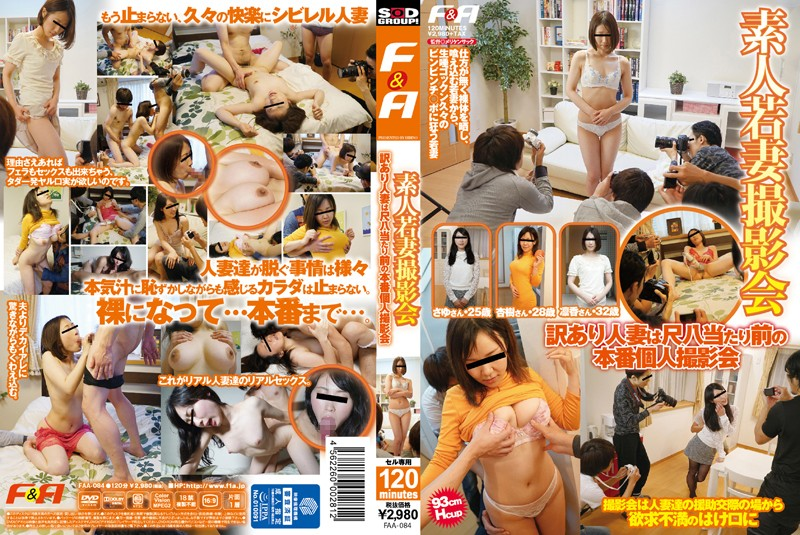 FAA-084 There Are Amateur Young Wife Photo Session Translation Married Woman Is Shakuhachi Commonplace Production Personal Photo Session