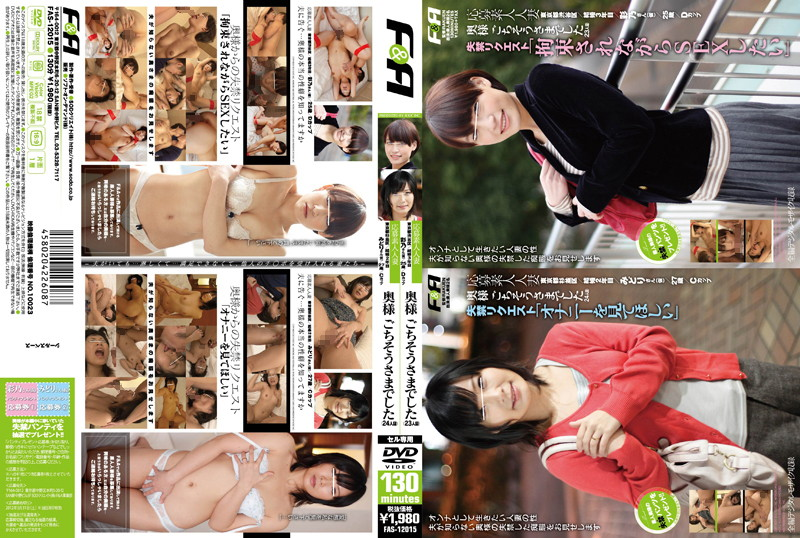 FAS-12015 Thanks For The Delicious Food Wife (23 Th) (th 24)