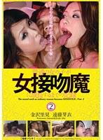 普通の女の子が女接吻魔に成長するまでの記録 2