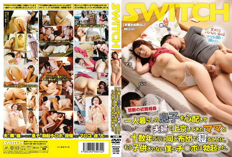 Nonton Film JAV SW-168 To Sleeping On A Futon For The First Time In A Decade And The Same Mom Came To Tokyo With His Wife And Son To Worry About Living Alone… Ji ○ My Erection Was Not A Child Any More. JAV Online Subtitle Indonesia Streaming Movie Download Gratis Online