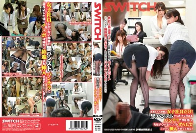 SW-246 Department, Which Is Assigned Only Girl Employees!To Invite Me In Skirt See-through Black Pantyhose From, It Made Me Secretly Inserted By Shifting Pantyhose Erection ○ Port Switch!