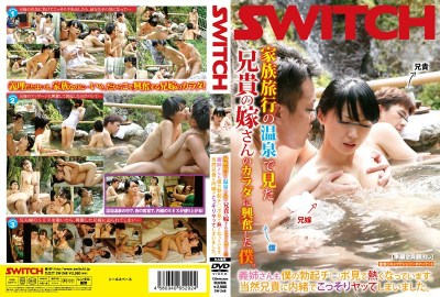 SW-248 I Was Excited About The Body Of The Wife Of Big Brother Saw In The Hot Springs Of Family Travel.Sister-in-law Who Is Also Hot To See Erection ○ Port Switch My.It Ended Up Doing Secretly Behind The Back Of The Big Brother Of Course.