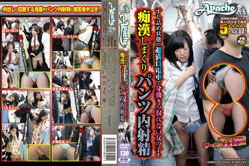AP-051 Pants In Ejaculation Spree Groping The Girl Taking Not Hamstrung By An Overcrowded Train Of Tightly Packed