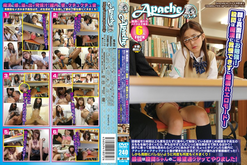 AP-072 Face At All Study Seriously!Crotch Erotic Mode Re Wet Intolerantly To Pervert!If You Like Crazy Touch The Thighs Of Super-serious Glasses School Girls Who Are Studying More Than 3 Hours As Well To Focus On Not Stand A Seat In The Library, And Just Endure Without Lauch Also Voice Just To Let Misty Eyes Staring!