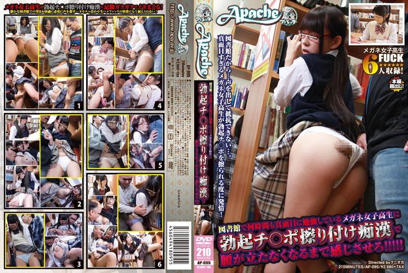 AP-095 The Sasero Feel Waist Until No Stand In Molestation Rubbed Erection ○ Port Switch To Glasses School Girls That Are Studying Seriously For Hours At The Library! ! ! ! !