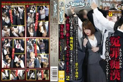 AP-143 I'll Do Well False Accusation Pervert ~! ! 2.
