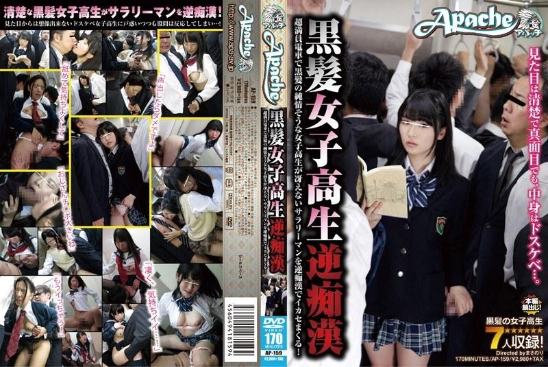AP-159 Spree Capitalize In Reverse Pervert The Salarymen School Girls Naive-looking Black Hair Dull Black Hair School Girls Reverse Molester Overcrowded Train!