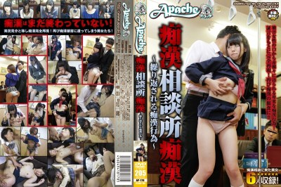 AP-178 Molester Consultation Office Pervert ~ Groping ~ To Be Repeated