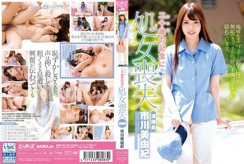 ZEX-300 Loss Of Virginity Cleaning Staff Miyuki Ichikawa In Commemoration Of Twenty Years Old