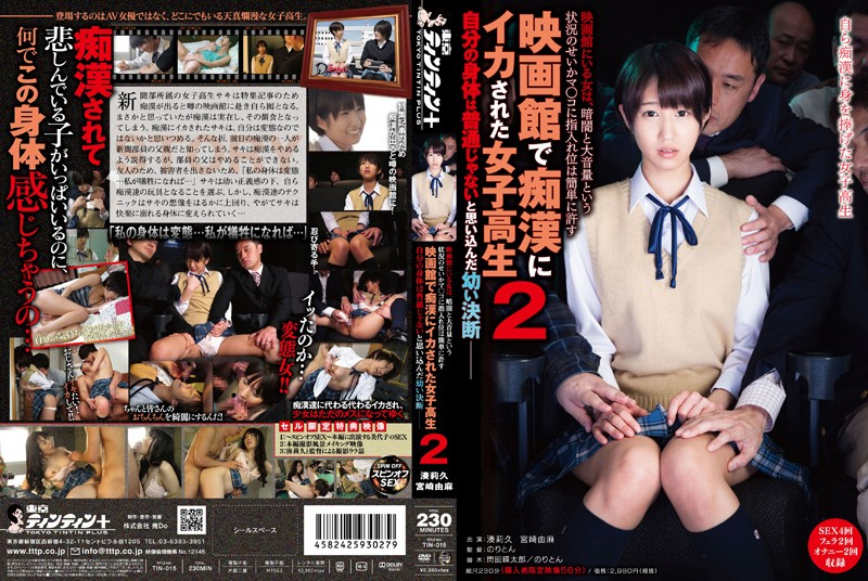 TIN-015 I Convinced That It Not Normal Body 2 Own School Girls That Are Squid Molester In A Movie Theater. ● Well Decision