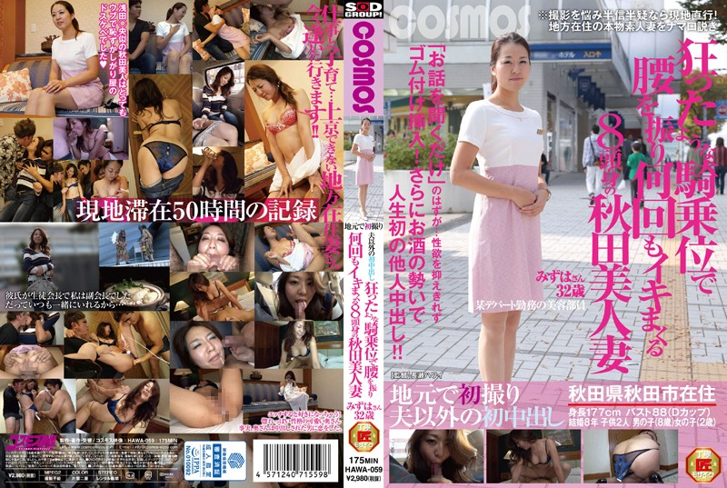 HAWA-059 Akita Beautiful Wife Mizuha's 32-year-old Of Eight Head And Body At The Waist Several Times Swinging Spree In Cowgirl Like Crazy First Cum Other Than First Take Her Husband At A Local