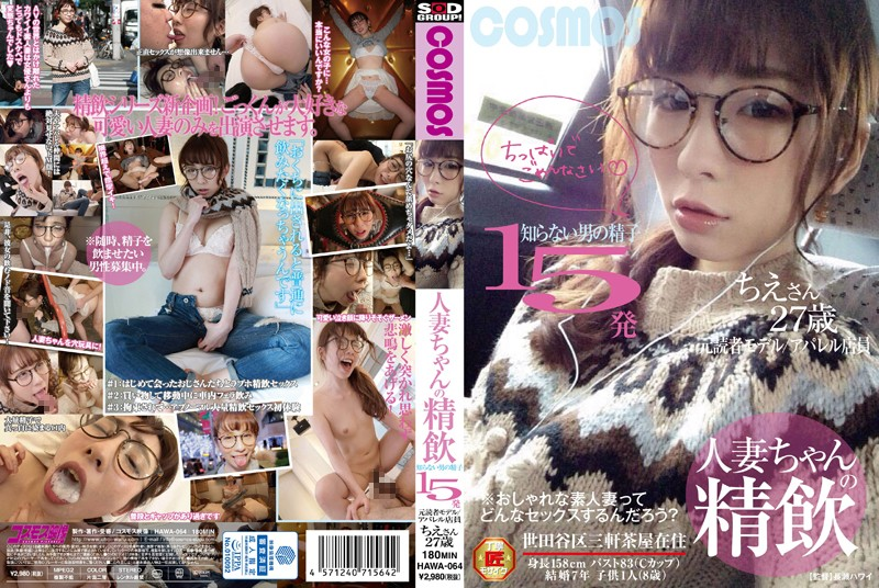 HAWA-064 I Do Not Know The Fine Drink Of Married-chan Man Of Sperm 15 Shots Based On Reader Model / Apparel Clerk Chie's 27-year-old