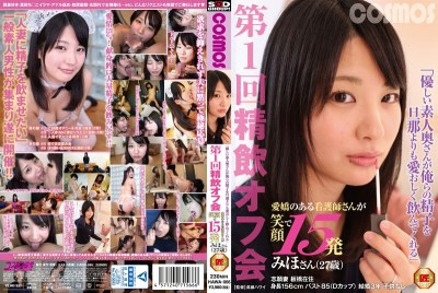 HAWA-066 15 Shots Miho's In Nurse Who Friendly Amateur Wife Is A First-time Seiin Off Meeting Charm Who Drink Regrettable Love Than My Husband These Sperm Smile (27 Years Old)