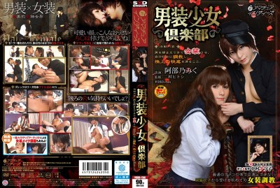 INDI-035 Cross-girl Club – Activities – Man Has To Transvestite Caught, That Is Trained To Their Liking, To Obtain The Best Of Pleasure. Abe 乃Miku