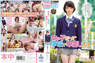 HND-261 Want To Cum In School Even Girl! Itano Yuika